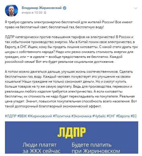 Бесплатный свет, газ и воду жителям России: Жириновский призвал отменить плату за ЖКХ