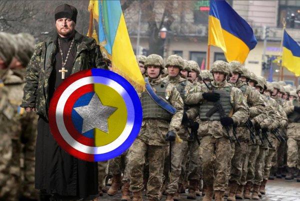 Украина внедряет в свои войска религиозную версию Капитана Америки
