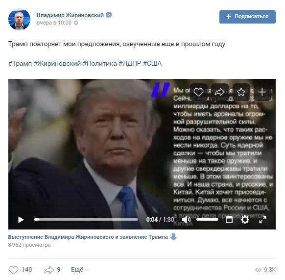 Разделяй и властвуй: Жириновский заявил, что Трамп «подсматривает» в его программу