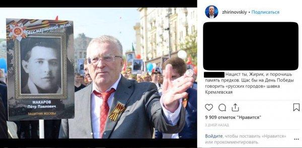 «Порочишь память предков»: Россияне обвинили Жириновского в национализме