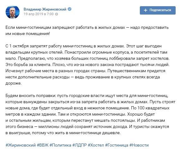 Семейный бизнес под ударом: Жириновский лукавит, когда «защищает» простых людей в хостелах