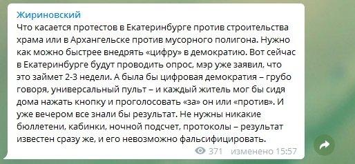 Пуль - и вопрос решен: Жириновский нашел простой способ избежать протестов в Екатеринбурге