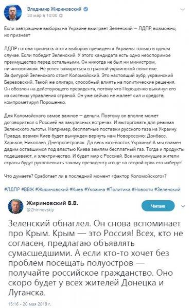 Был легитимным, стал сумасшедшим: Зеленский вскрыл двуличие «приспособленца» Жириновского