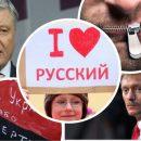 Газ на кону: Россия с Европой «прижмут» Украину за права русскоязычного населения