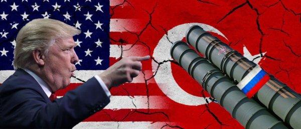 У вас две недели: Госдеп США «предупредил» Анкару о последствиях от покупки российских С-400