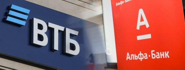 «Альфа-банк» будет выкуплен группой ВТБ - инсайд