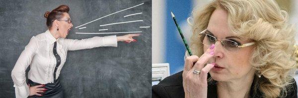 Татьяна Алексеевна «Сталина»: Голикова может провести «зачистку»  сферы образования по образцу 2011 года