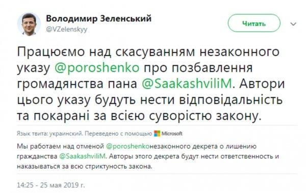 Снова украинец: Зеленский признал незаконным указ Порошенко о лишении Саакашвили гражданства