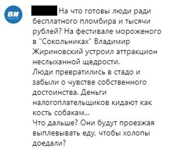 Путин обалдеет: Жириновский раздал россиянам по тысяче, узнав о падающем рейтинге