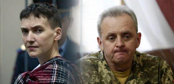 Слюнявчик Украины: Савченко извинилась за оскорбления главы Генштаба своей страны