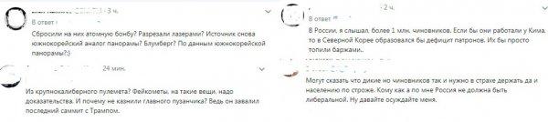 Действуй, как Ын: Сеть предложила Путину расправляться с чиновниками, как в КНДР