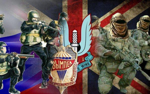 Око за «Вымпел»: гибель британского спецназа – вина российской разведки?