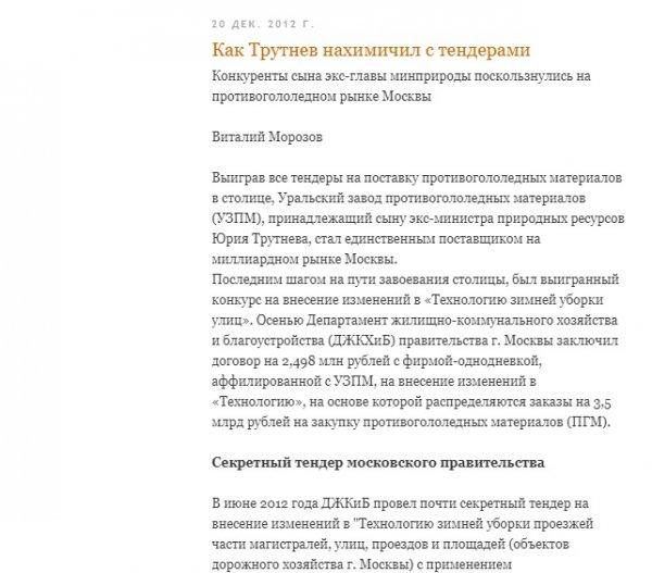 Барин заслужил - Самый богатый министр России может получить именной аэропорт в Перми