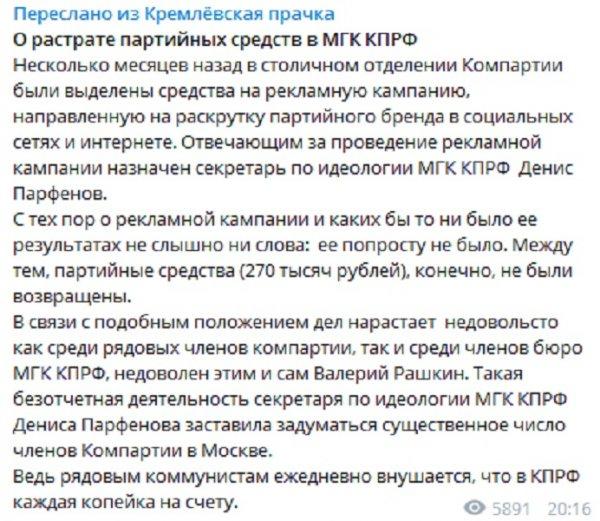 Стыдно, товарищ! Члены КПРФ заподозрили молодого коммуниста в «разбазаривании» партийной кассы - сеть