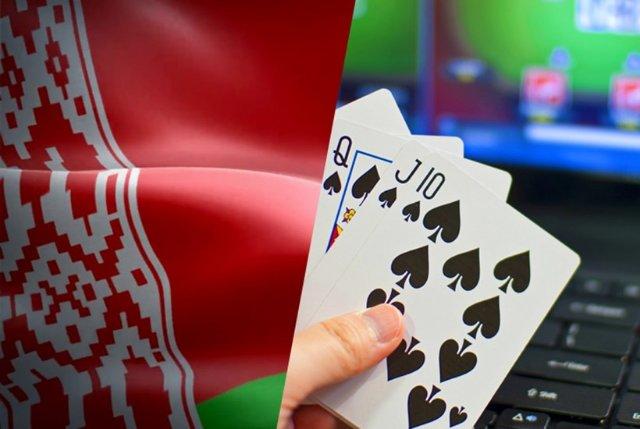 Россиян пустят в белорусские легальные онлайн-казино
