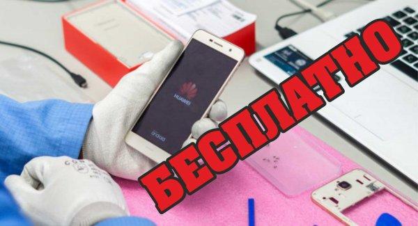 Исключительная забота: Huawei будет проводить бесплатное обслуживание без гарантии