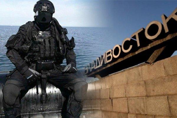 Во Владивосток срочно перебрасывают спецназ ЦСН ФСБ «Вымпел»