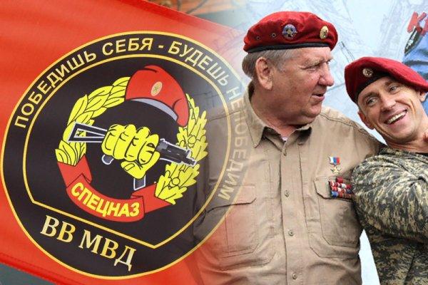Спецназ России отмечает День рождения