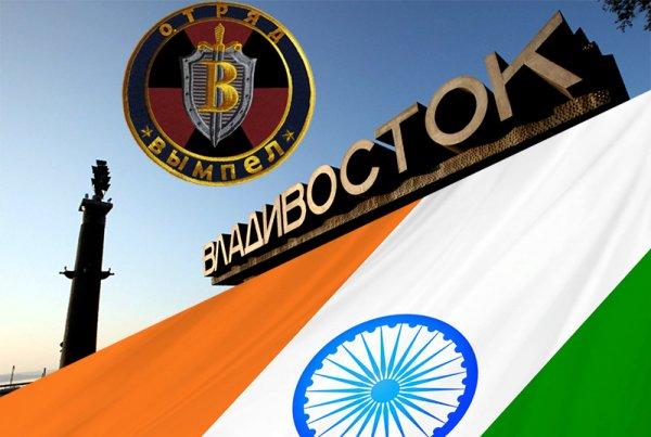 Вместе к ядерной войне? Во Владивостоке Индия «наймёт» спецназ ФСБ «Вымпел»
