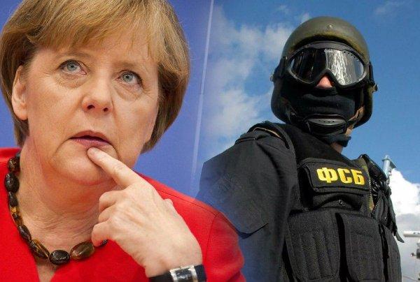 Немецкая разведка обвинила ФСБ РФ в терроризме