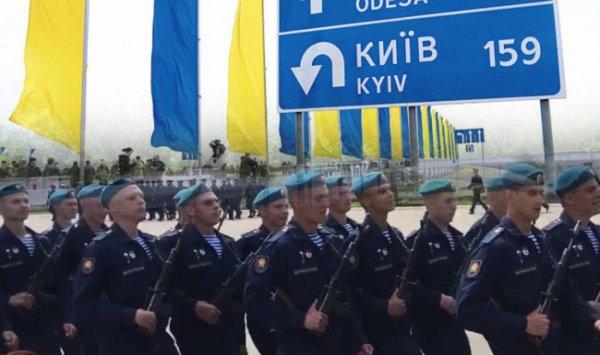 От Ростова до Киева за час: Разведка Украины опасается вторжения ВДВ РФ