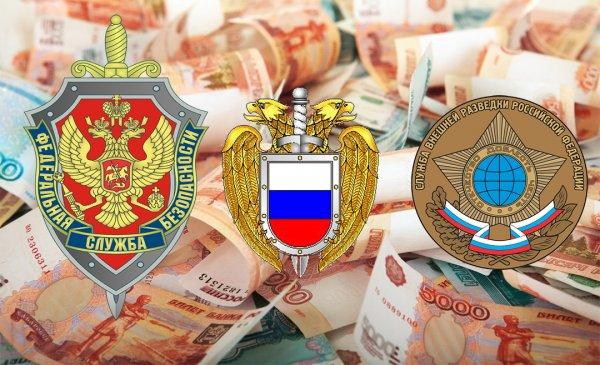 Неофициальные доходы ФСБ, ФСО и СВР обнародовали в сети