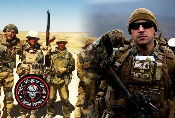 Правду о столкновении ЧВК Вагнера с армией США рассказал эксперт