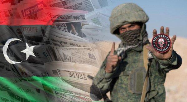 Об участии в боях в Ливии ЧВК Вагнера рассказали западные СМИ