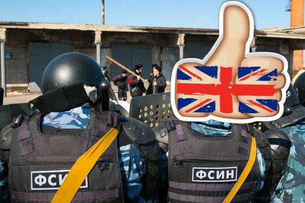 «Русские смеются над нами»: «Тюремным» спецназом ФСИН РФвосхитились вСША иЕвропе