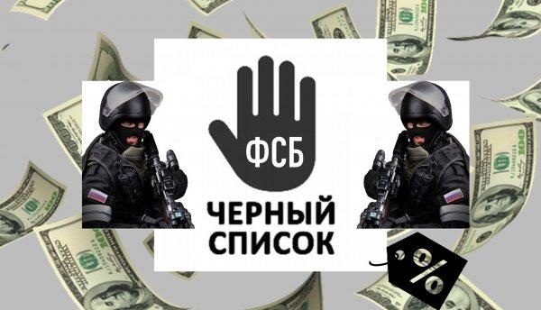 ФСБ вносит в«черный список» иностранцев попросьбе олигархов
