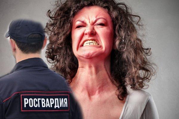 45-летняя женщина «зверски избила» сотрудника Росгвардии