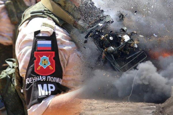 Патруль военной полиции подорвался на фугасе в Сирии