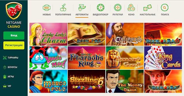 Онлайн казино НетГейм - надежный партнер, обеспечивающий приятный досуг