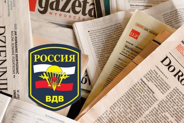 «Тяжелая пехота»: новое обозначение ВДВ РФ в иноСМИ