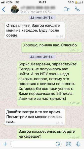 Депутат ЗакС Петербурга Вишневский приставал к студентке Герцена на пересдаче