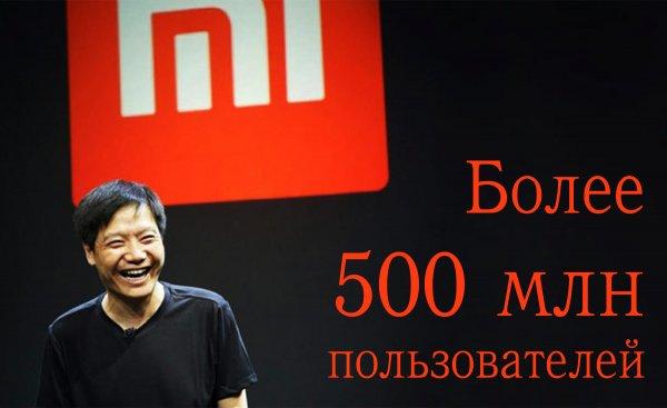 Более 500 млн пользователей: Топ-менеджер Xiaomi поделился успехами компании