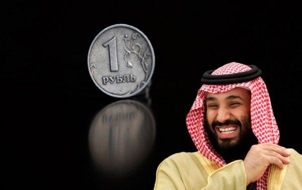 Недолго радовались — конец рублю: Саудовская Аравия начала раздавать свою нефть бесплатно