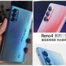 Дизайн Oppo Reno 4 показали на официальных снимках