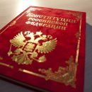 Запрет на двойное гражданство чиновников изменит политическую элиту России