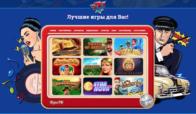 Как не потеряться в онлайн казино?