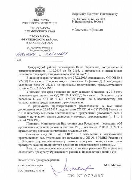 «Мы уже проплатили кому надо, дело закроют»: Полицию Владивостока подозревают в «крышевании» уголовного преступления