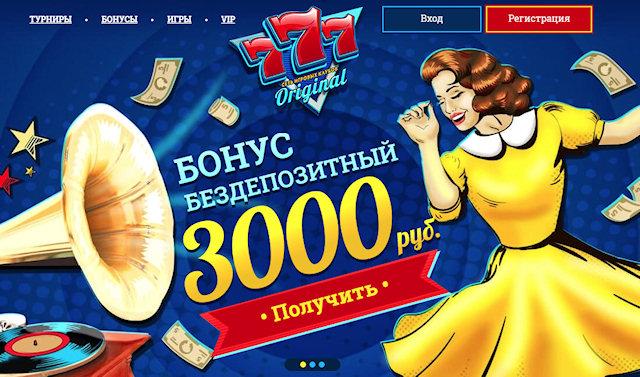 Азартные традиции соблюдает в полной мере онлайн казино 777 Original